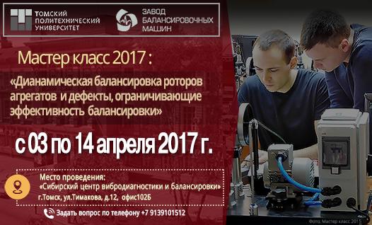 мастер-класс Динамическая балансировка и диагностика роторного оборудования